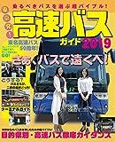 東京発! 高速バスガイド2019 (イカロス・ムック)