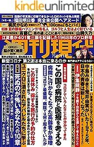 週刊現代 2020年7月4日・11日号 [雑誌]