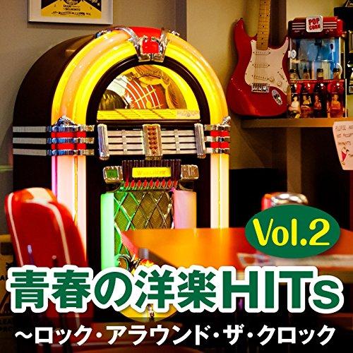青春の洋楽HITs vol.2~ロック・アラウンド・ザ・クロック