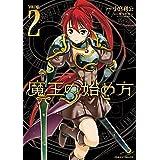 Amazon.co.jp: 魔王の始め方 THE COMIC 2 (ヴァルキリーコミックス) eBook: 小宮利公, 笑うヤカン, 新堂アラタ: Kindleストア