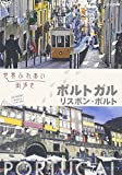 世界ふれあい街歩き ポルトガル/リスボン・ポルト[DVD]