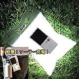 (アスコット) Askotto キャンプ アウトドア 災害時 ソーラー式 充電 折り畳み LED ランタン 軽量 カラビナ 付き