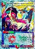 デュエルマスターズ DMD20-9 悠久を統べる者 フォーエバー・プリンセス (限定)【ドラゴンサーガ スーパーVデッキ 勝利の将龍剣ガイオウバーン 収録】DMD20-009