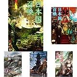 日本国召喚 1-5巻 新品セット (クーポン「BOOKSET」入力で+3%ポイント)