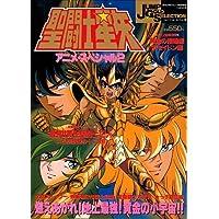 ジャンプゴールドセレクション2 聖闘士星矢アニメスペシャル2 週刊少年ジャンプ特別編集1988年11月9日号