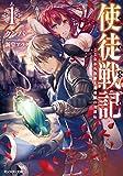 使徒戦記 ことなかれ貴族と薔薇姫の英雄伝(文庫版) : 1 (モンスター文庫)