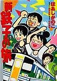 新・鉄子の旅 / ほあし かのこ のシリーズ情報を見る