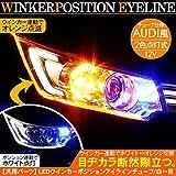 LEDチューブライト/ネオンライト 2色点灯/AUDI風アイライン ストリップチューブ ホワイト/アンバー