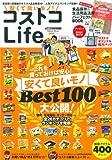 安くて良いモノ! コストコLife (Gakken Mook GetNavi BEST BUYシリーズ)