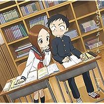TV アニメ「からかい上手の高木さん2」オープニングテーマ 「ゼロセンチメートル」アニメ盤