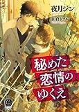 秘めた恋情のゆくえ 特別版 (シャレード文庫)
