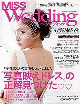 MISS ウエディング 2017 春夏号 [MISS Wedding 2017 Harunatsu]