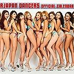 CYBERJAPAN DANCERS OFFICIAL CALENDAR 2017 ([カレンダー])