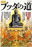 図説ブッダの道―偉大なる覚者の足跡とインド仏教の原風景 (NEW SIGHT MOOK Books Esoterica エソテリ)