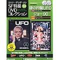 ジェリーアンダーソン特撮DVD 50号 (ジョー90第27・28話/謎の円盤UFO第26話) [分冊百科] (DVD×2付)
