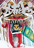 うしおととら全集 下 大図鑑【森羅万象】新装版 (コミックス単行本)