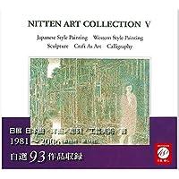 日本画・洋画・彫刻・工芸美術・書 自選作品  日展アートコレクション第5集