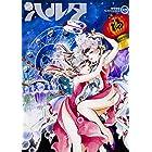 ハルタ 2017-NOVEMBER volume 49 (ハルタコミックス)