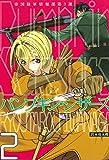 Pumpkin Scissors(2) (月刊少年マガジンコミックス)