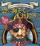 恐い海ぞくの大きな絵本 3Dポスター&世界中の海ぞくの6つの物語