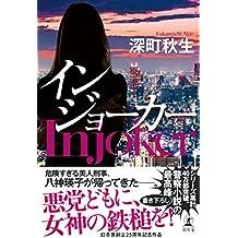 インジョーカー (幻冬舎単行本)