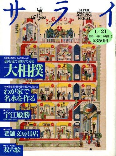 サライ 1993年 01/21号 [特集:裏を見て初めて分る大相撲][雑誌] (サライ)