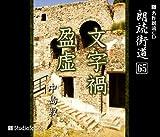 朗読CD 朗読街道(65)文字禍・盈虚 中島敦