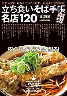 立ち食いそば手帳 名店120 首都圏編 学研ムック