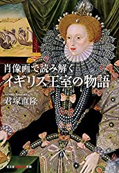 肖像画で読み解く イギリス王室の物語 (光文社知恵の森文庫)