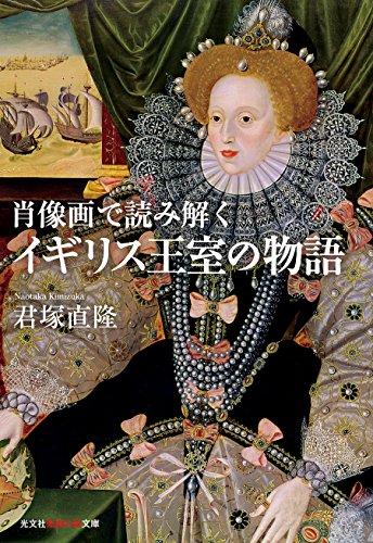 肖像画で読み解く イギリス王室の物語 (光文社知恵の森文庫)の詳細を見る