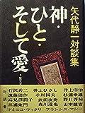 神・ひと・そして愛―矢代静一対談集 (1977年)
