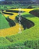 里山のおくりもの ― 日本の原風景