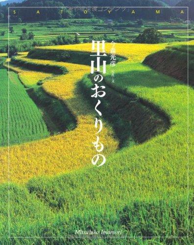 里山のおくりもの ― 日本の原風景の詳細を見る