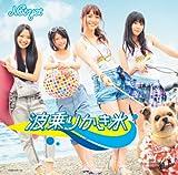 波乗りかき氷(DVD付)(Type-B)