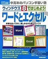 中高年のパソコン手習い塾 ウィンドウズ8ではじめよう! ワードとエクセル (生活実用シリーズ)