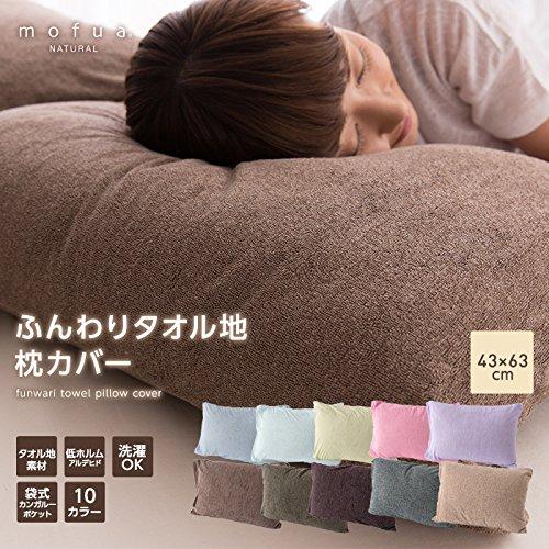 mofua natural ふんわりタオル地枕カバー 43×63cm ブラウン 51360006