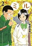 ミル (2) (ビッグコミックス)