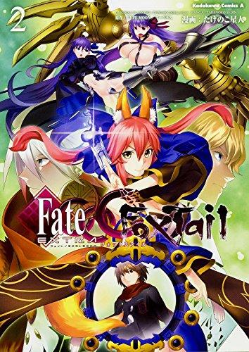 フェイト/エクストラ CCC FoxTail (2) (カドカワコミックス・エース)の詳細を見る