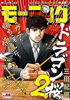 週刊モーニング 2018年46号 [Weekly Morning 2018 46], manga, download, free