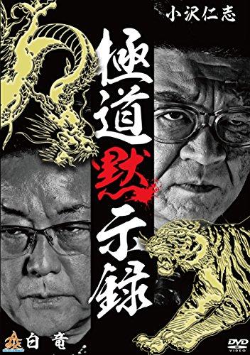 極道黙示録[DVD]