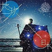 地球→日本