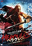 ヘラクレス~帝国の侵略~ [DVD]