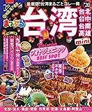 まっぷる 台湾mini'20 (マップルマガジン 海外)の表紙