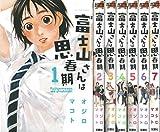 富士山さんは思春期 コミック 1-7巻セット (アクションコミックス)