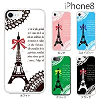 パリ エッフェル塔 カラー 【ホワイト】/ iPhone8 (4.7) ケース カバー
