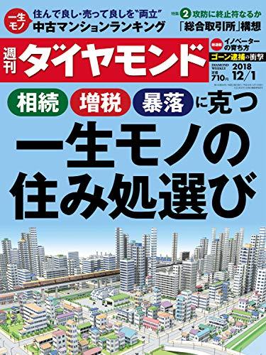 週刊ダイヤモンド 2018年12/1号 [雑誌]