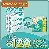 【Amazon.co.jp限定】 【ケース販売】 【テープ】パンパース おむつ 新生児サイズ (~5kg) さらさらケア 342枚 (114枚×3パック)