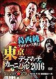 葛西純プロデュース興行Crazy monkey presents 東京デスマッチカーニバル2016-2016.7.13後楽園ホール- [DVD]
