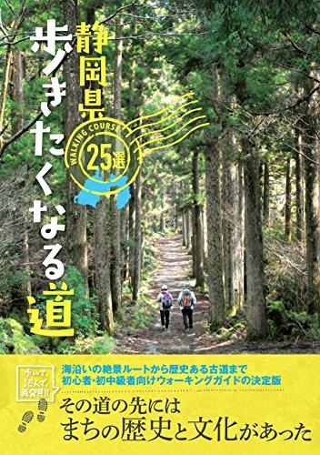静岡県 歩きたくなる道25選