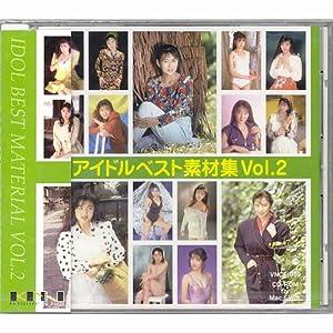 アイドルベスト素材集Vol.2